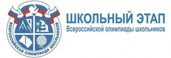 В Москве стартовал муниципальный этап Всероссийской олимпиады школьников